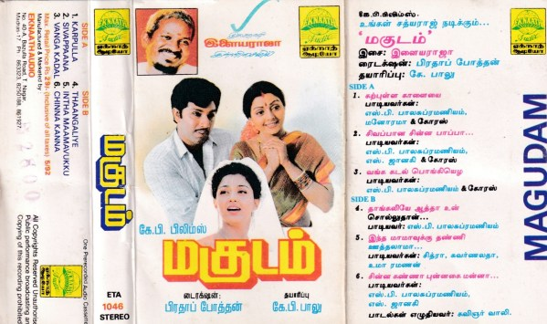 Magudam Tamil FIlm Audio Cassette by Ilayaraaja www.mossymart.com 1