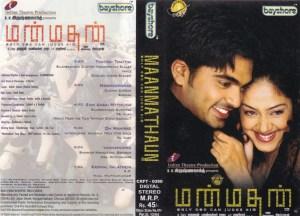 Manmathan Tamil Film Audio Cassette by Yuvan Shankar raja www.mossymart.com 2