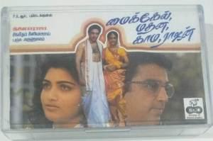 Micheal Madhanakamarajan Tamil Film Audio Cassette by Ilayaraaja www.mossymart.com1