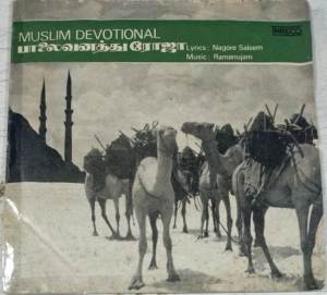 Muslim Songs Tamil EP Vinyl Record www.mossymart.com 3