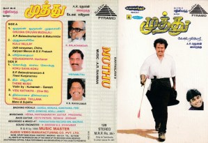 Muthu Tamil Film Audio Cassette by A R Rahman www.mossymart.com 2