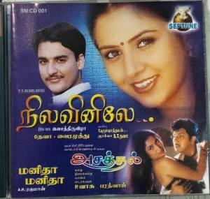 Niavinile - Asathal- Manitha Manitha Tamil Film Audio CD www.mossymart.com 1