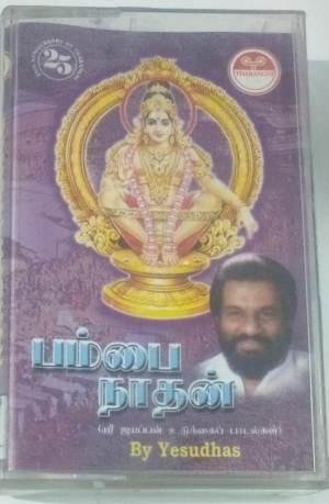 Pambai Naathan Tamil Audio Cassette by K J Jesudoss www.mossymart.com1