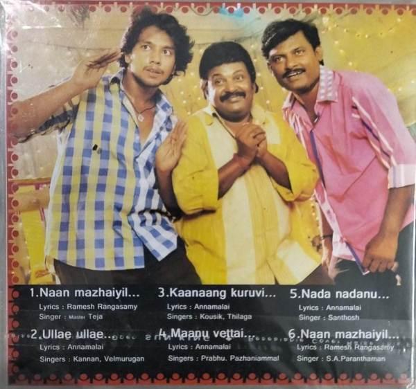 Pongi Ezhu Manohara Tamil Film Audio CD www.mossymart.com 1
