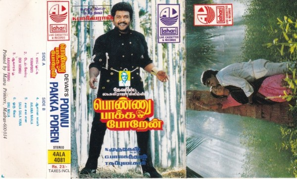 Ponnu pakka Poren Tamil Film Audio Cassette by Deva www.mossymart.com 2