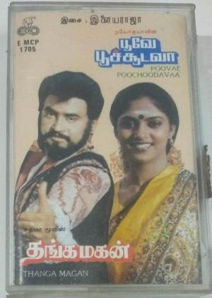 Poove Poochchudava - Thanga Magan Tamil Film Audio Cassette by Ilayaraaja www.mossymart.com1