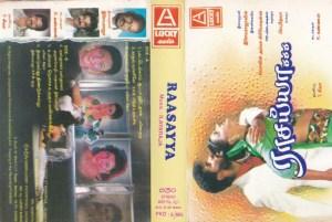 Raasayya Tamil FIlm Audio Cassette by Ilayaraaja www.mossymart.com 1