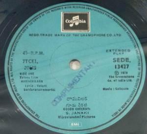 Ramachilaka Telugu Film EP Vinyl Record by Sathyam 13427 www.mossymart.com 2