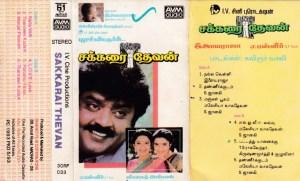Sakkarai Thevan Tamil FIlm Audio Cassette by Ilayaraaja www.mossymart.com 1