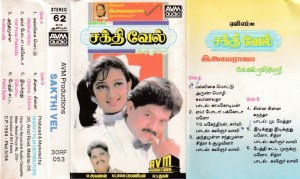 Sakthivel Tamil FIlm Audio Cassette by Ilayaraaja www.mossymart.com 1