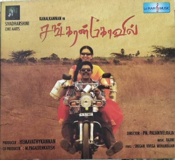Sankarankoil Tamil Film Audio CD by Rajini www.mossymart.com 1
