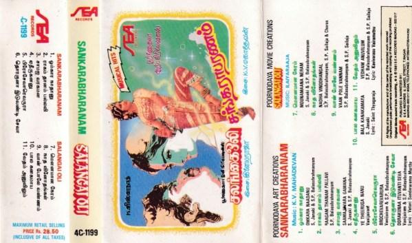 Shankarabharanam - Salangai Oli Tamil Film Audio Cassette by Ilayaraaja www.mossymart.com 2