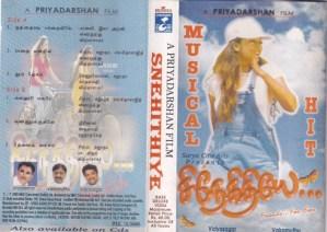 Snehithiye Tamil Film Audio Cassette by Vidyasagar www.mossymart.com 2