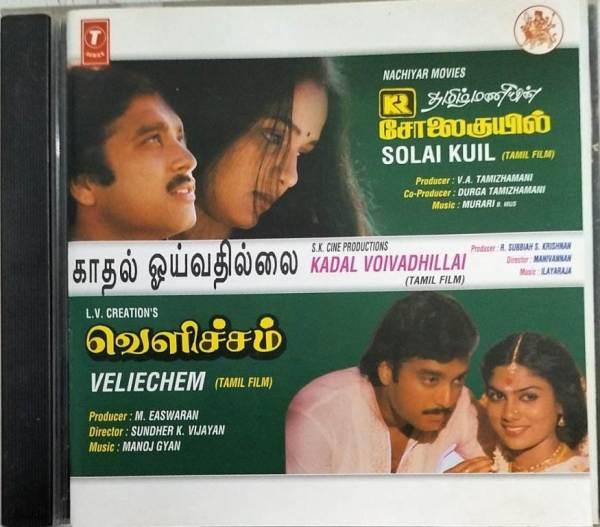 Solaikuyil- Veliechem- Kadal Voivathillai Tamil Film Audio cd by Ilayaraaja www.mossymart.com 1