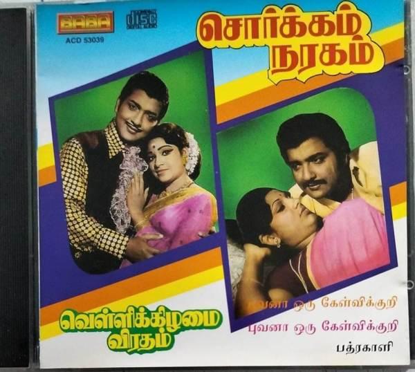 Sorgam naragam- Vellikilamai viratham- Badrakali- Puvana oru Kelvikuri Tamil Film Audio cd by Ilayaraaja www.mossymart.com 1