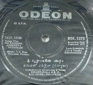 Sri Krishna Anjaneya Yuddham Telugu Film EP Vinyl Record by T V Raju www.mossymart.com 2