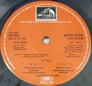 Swarajyam Telugu Film EP Vinyl Record by Chakravarthy www.mossymart.com 2