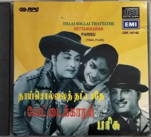 Thai Sollai Thattathe Parisu Tamil FIlm Audio CD www.mossymart.com 1