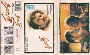 Thalapathi Tamil Film Audio Cassette by Ilayaraaja www.mossymart.com 2