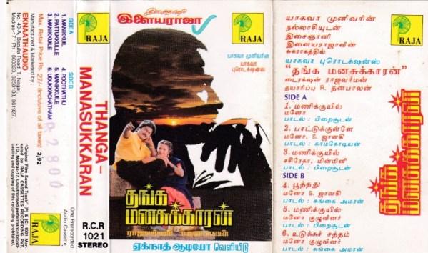 Thanga Manusukkaran Tamil FIlm Audio Cassette by Ilayaraaja www.mossymart.com 1