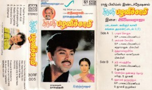Thirumathi Palanichami Tamil FIlm Audio Cassette by Ilayaraaja www.mossymart.com 1