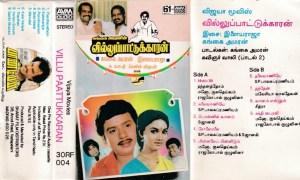 Villuppaattukkaaran Tamil FIlm Audio Cassette by Ilayaraaja www.mossymart.com 1