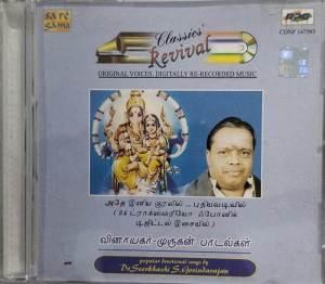 Vinayagar Murugan Paadalgal Tamil devotional songs Audio CD by Seergazhi S Govindarajan www.mossymart.com 1