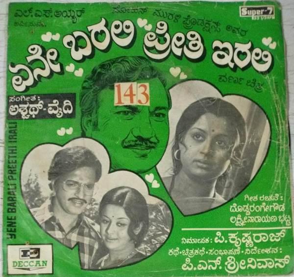 Yene Barali Preeti Irali Kannada Film EP Vinyl Record by Adwaith Vaidhi www.mossymart.com 2