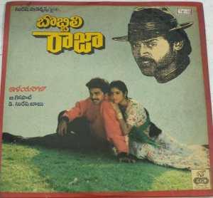 Bobbilu Raja Telugu Film LP Vinyl Record by Ilayaraaja www.mossymart.com 2