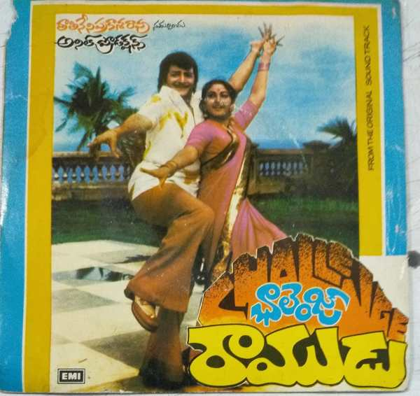 Challenge Ramudu Telugu Film EP Vinyl Record by Chakravarthi www.mossymart.com 2