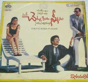 Cheettu Kinda Pleeder Telugu Film LP Vinyl Record by Ilayaraaja www.mossymart.com 1