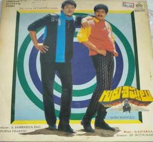 Guru Sishyalu Telugu Film LP Vinyl Record by Ilayaraaja www.mossymart.com 1