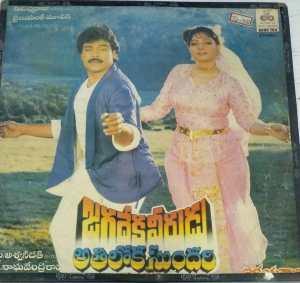 Jagadekaveerudu Athilokasundari Telugu Film LP Vinyl Record by Ilayaraaja www.mossymart.com 2