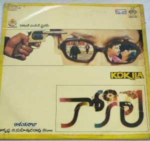 Kokila Telugu Film LP Vinyl Record by Ilayaraaja www.mossymart.com 1