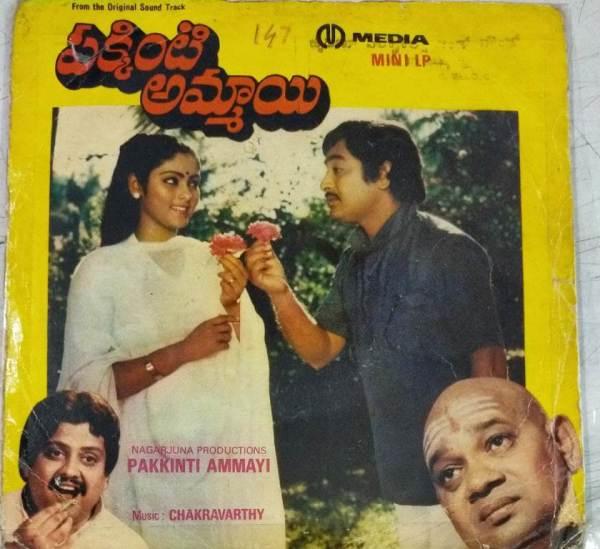 Pakkinti Ammayi Telugu Film EP Vinyl Record by Chakravarthy www.mossymart.com 1