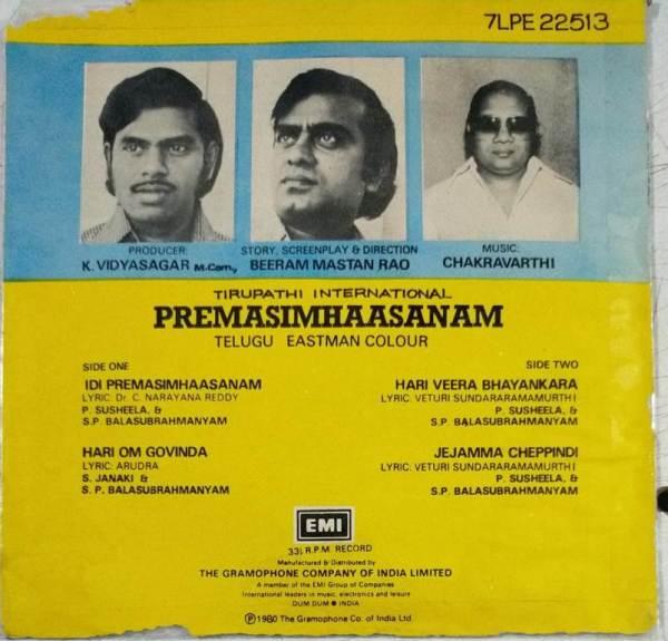 Premasimhasanam Telugu Film EP Vinyl Record by Chakravarthi www.mossymart.com 1