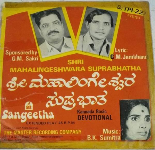Shri Mahalingeshwara Suprabhatha Kannada Devotional EP Vinyl Record www.mossymart.com 2