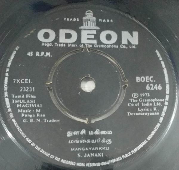 Thulasi Magimai Tamil Film EP Vinyl Record by M Ranga Rao www.mossymart.com 2