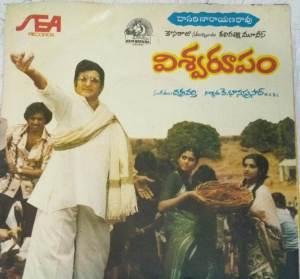 Viswaroopam Telugu Film EP Vinyl Record by Chakravarthy www.mossymart.com 2