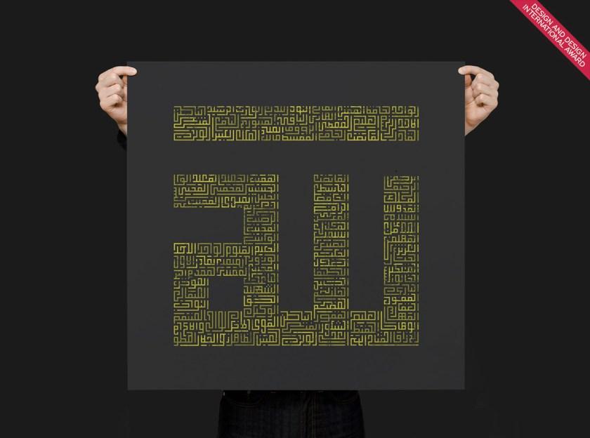 ALLAH - Kufi Font