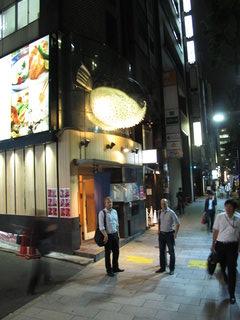The Fugu place