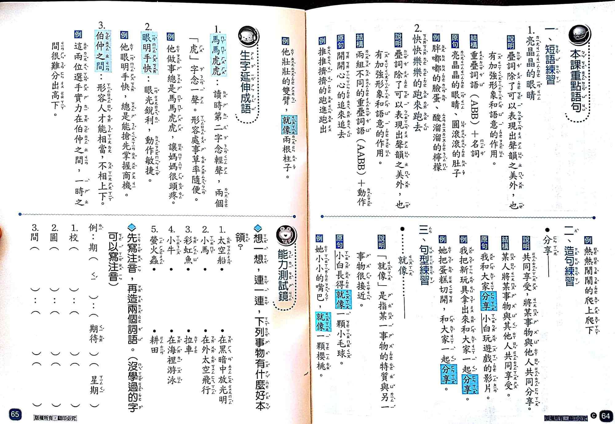 hight resolution of The Battle of the First Grade Chinese Textbooks: China vs. Taiwan vs.  States   Motherly Notes