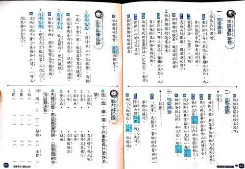 small resolution of The Battle of the First Grade Chinese Textbooks: China vs. Taiwan vs.  States   Motherly Notes