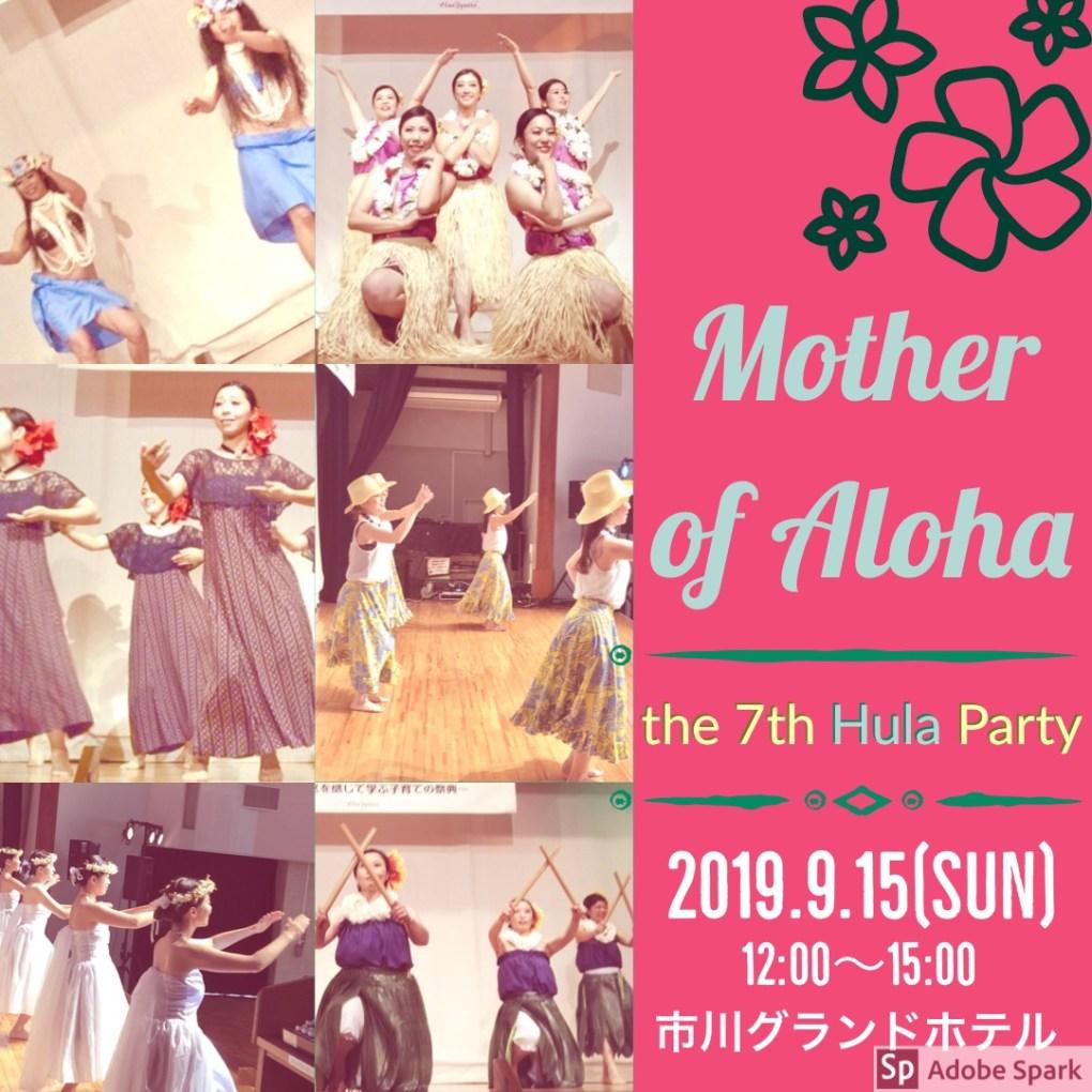 o1080108014519583503 1 - 【開催決定!】Mother of Aloha the 7th Hula Party