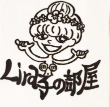 『Lira子の部屋』