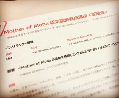 o0480039813851217803 - 【説明会】Mother of Aloha認定講師養成講座