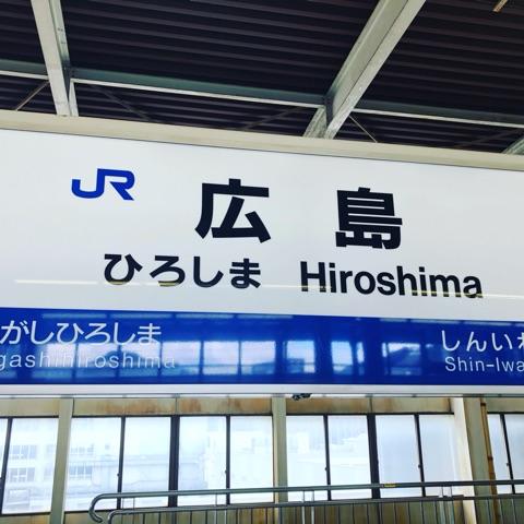 o0480048014130813647 1 - 広島で日本一感動の建国記念の日を過ごしました☆