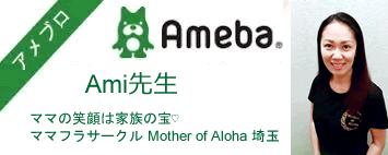 ママの笑顔は家族の宝♡Maile主宰・助産師Ami☆が伝えるAlohaなクラスでhappyな産前・産後・子育て期を