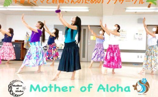 o0755049914794720043 1 - 緊急事態宣言中のレッスンについて~Mother of Aloha~