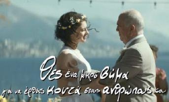 Θες ένα μικρό βήμα...» Δείτε την ελληνική διαφήμιση που έχει ...